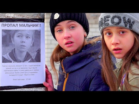 ПРОПАЛ НАШ ДРУГ Настя с Соней ищут Светозара - DomaVideo.Ru