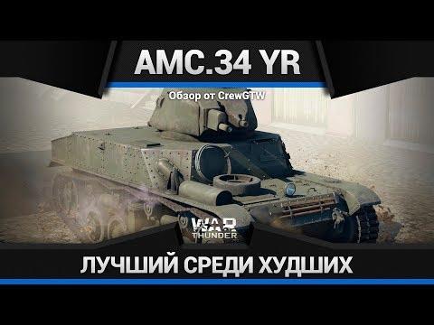 AMC.34 YR АРАМИС, ПОРТОС И AMC ПОПАДОС в War Thunder
