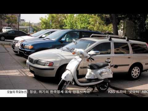LA시 '앞치마' 주차 전면 금지 추진  5.12.17 KBS America News