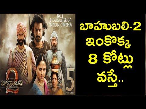Baahubali 2 Stunning Records In Telugu States | బాహుబలి-2 ఇంకొక్క 8 కోట్లు వస్తే..