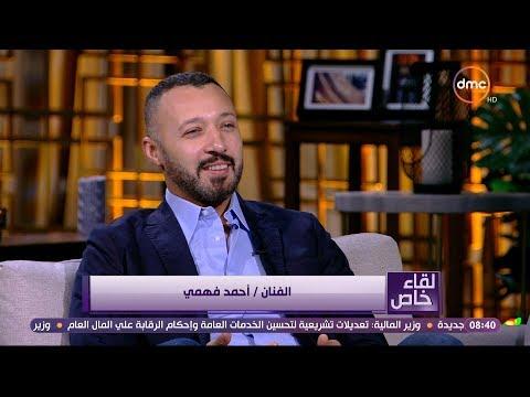 """أحمد فهمي: أمي كانت تبكي كل يوم على """"جميلة"""" """"لأعلى سعر"""""""