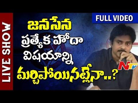 Janasena Pawan Kalyan Strong Counter to Political Leaders || Live Show Full || NTV (видео)