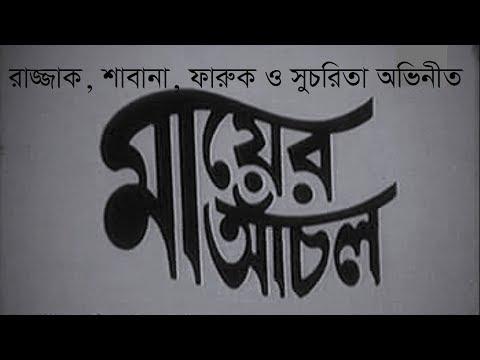 Download mayer achol old bangla movie মায়ের আঁচ  hd file 3gp hd mp4 download videos