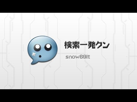 Video of Direct Search! IPPATU-KUN