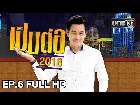 เป็นต่อ 2018   EP. 6 FULL HD \