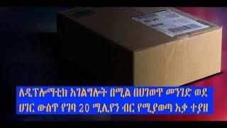 Amharic  News October 23, 2018