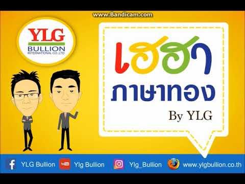 เฮฮาภาษาทอง by Ylg 23-08-2560