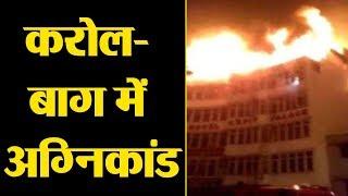 Karol Bagh के Arpit Palace Hotel में आग लगने से लोगों की मौत में इजाफा, WATCH VIDEO  वनइंडिया हिंदी