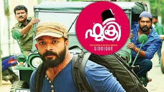Malayalam Movie Fukri | 2017| Actor Lal Talk show