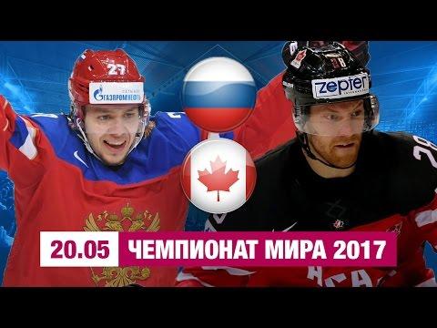 Хоккей Канада - Россия   Чемпионат мира   Обзор и прогноз на матч 20.05.17. Прогноз прошел!