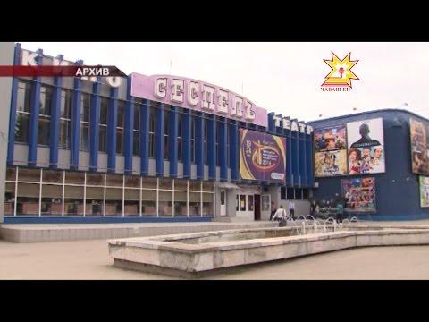 Кинотеатр «Сеспель» станет Академией развития творчества молодежи