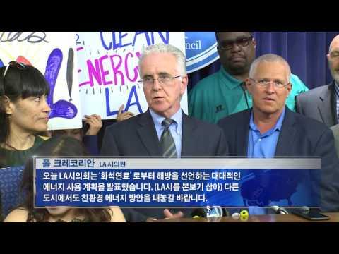 LA시 재생에너지 100% 목표 9.16.16 KBS America News
