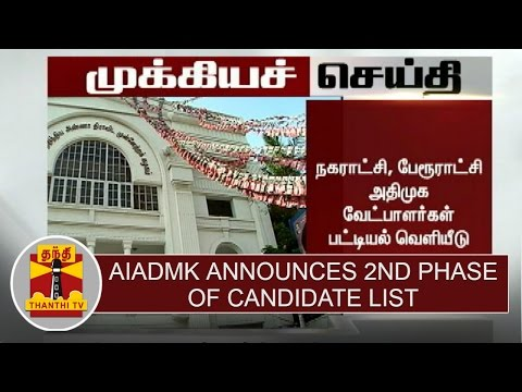 Breaking-News-AIADMK-Announces-2nd-Phase-of-Candidate-List-Civic-Polls-Thanthi-TV