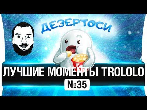 ЛУЧШИЕ МОМЕНТЫ TROLOLO #35 - Когда не хочешь умирать