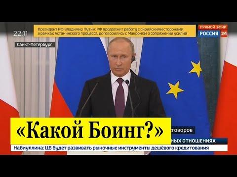 Путин ответил на вопрос о сбитом БОИНГЕ