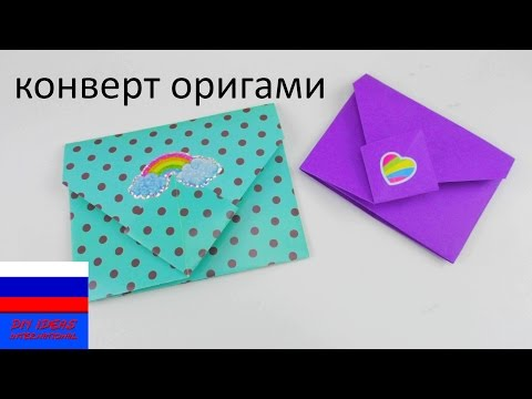 Видео как сделать конверт из бумаги для лд