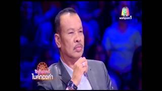 Ching Cha Sawan Mai Tongkam 2 August 2014 - Thai Music