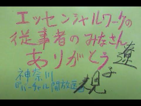 神奈川「バーチャル開放区」遼子規キンジロウ 不確かな時代 ともに生きよう 助け合おう 未来は君の手のなかいにある 知は力の画像