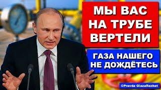 Газа нашего не дождётесь! Газифицируем Россию ещё за 10 лет — новая доза заботы| Pravda GlazaRezhet