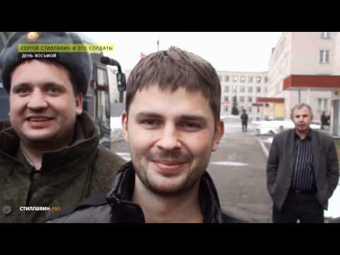 Солдаты Стиллавина