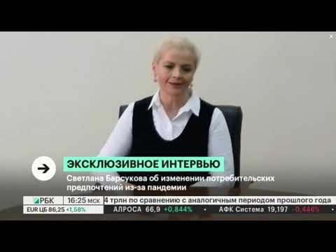 """Эксклюзивное интервью Барсуковой С.Г. для телеканала """"РБК"""""""