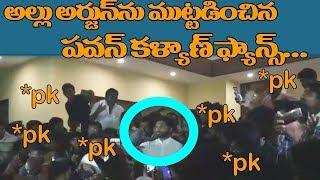 Video Pawan Kalyan FANS Surrounds Allu Arjun | Khaidi No 150 Pre Release Function | Top Telugu TV MP3, 3GP, MP4, WEBM, AVI, FLV April 2018