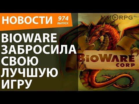 Bioware забросила свою лучшую игру. Новости