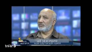 3 - Haji Najib's recent interview with ESAT regarding the Ethiopian Muslim's issue Apr 25,2014