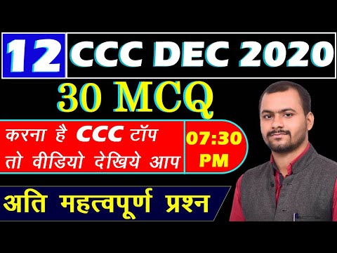 30+ Most Important Questions for CCC Exam|CCC Exam Preparation|CCC Exam December 2020