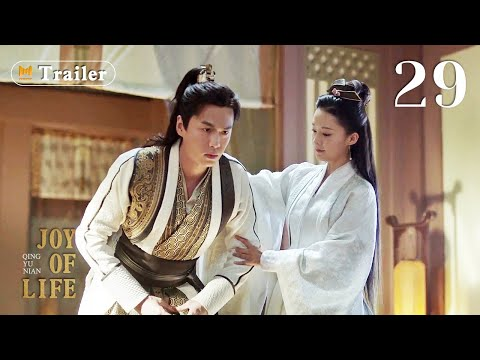 My wife trying to make me an eunuch | Joy of Life 29 Clip
