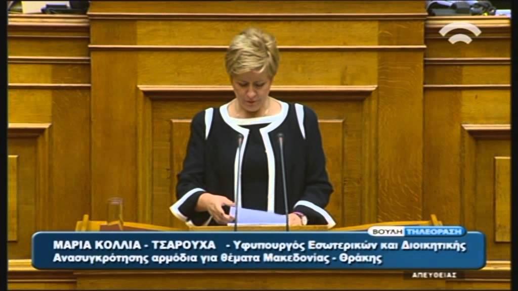 Προγραμματικές Δηλώσεις: Ομιλία Μ. Κόλλια-Τσαρουχά (Υφ.Εσωτ.&Διοικ.Ανασ.) (07/10/2015)