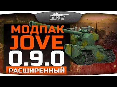 К патчу 0 9 0 лучшие моды для world of tanks