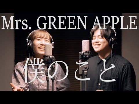 僕のこと / Mrs. GREEN APPLE《Acoustic cover》