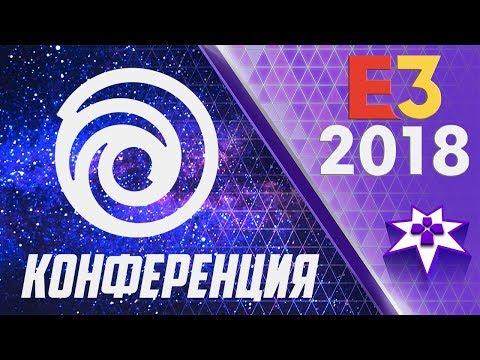 E3 2018 - Конференция Ubisoft