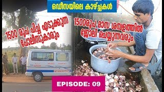 Video KERALA to SOUTH EAST  ASIA HITCH HIKING // EP 09 //  ODISSA MP3, 3GP, MP4, WEBM, AVI, FLV Desember 2018