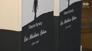 Поезія, народжена на Майдані