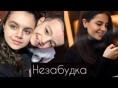 youtube cover Anait   Borya & AniVar - Незабудка