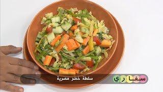 سلطة خضر مصرية   مسقعة بالبيشاميل   أم علي | سفاري | معتز عبد الله | Samira TV
