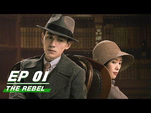 【FULL】The Rebel EP01 (Starring Zhu Yi Long & Tong Yao) | 叛逆者 | iQiyi