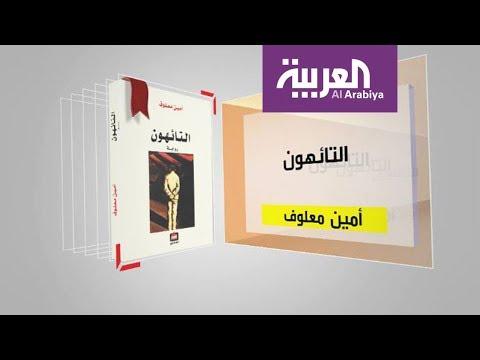 العرب اليوم - بالفيديو : معلومات عت كتاب