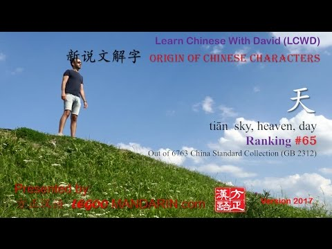 Origin of Chinese Characters - 0065 天 tiān sky, heaven, day