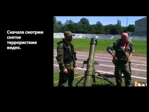 Доказательство обстрела террористами жителей Шахтерска из миномета
