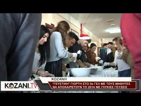 Οι...μάγειρες του 3ου Γενικού Λυκείου Κοζάνης αποχαιρέτησαν με γλυκίσματα το 2014 (video)