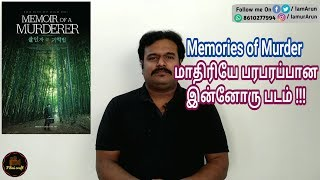 Nonton Memoir of a Murderer (2017) Korean Crime Thriller Movie Review in Tamil by Filmi craft Film Subtitle Indonesia Streaming Movie Download