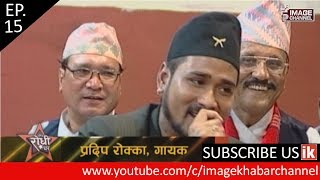 Video Image Rodhi Ghar \ इमेज रोधी घर with Pradip Rokka & Babita Baniya - Ep. 15 - 2074 - 4 - 1 MP3, 3GP, MP4, WEBM, AVI, FLV Agustus 2018