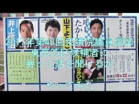 2017年第48回衆院選東京25区候補者に会って話を聞けるか やってみた