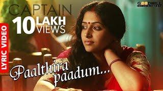 Video Paalthira Paadum Lyric Video | Shreya Ghoshal | Gopi Sundar | Captain Movie | Jayasurya MP3, 3GP, MP4, WEBM, AVI, FLV April 2018