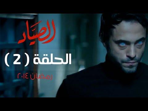 مسلسل الصياد HD - الحلقة ( 2 ) الثانية - بطولة يوسف الشريف - ElSayad Series Episode 02 (видео)