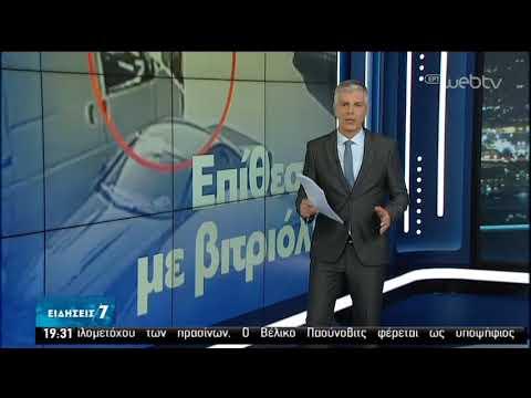 Επίθεση με βιτριόλι: Στενεύει ο κλοιός – «Κλειδί» η άρση του τηλεφωνικού απορρήτου | 31/05/20 | ΕΡΤ