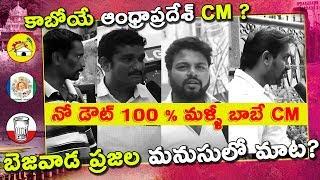 Video Vijayawada Public Talk on 2019 Elections   Chandrababu   Jagan   Pawankalyan   Bezawada Today MP3, 3GP, MP4, WEBM, AVI, FLV April 2019